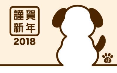2018: Rok zemského psa